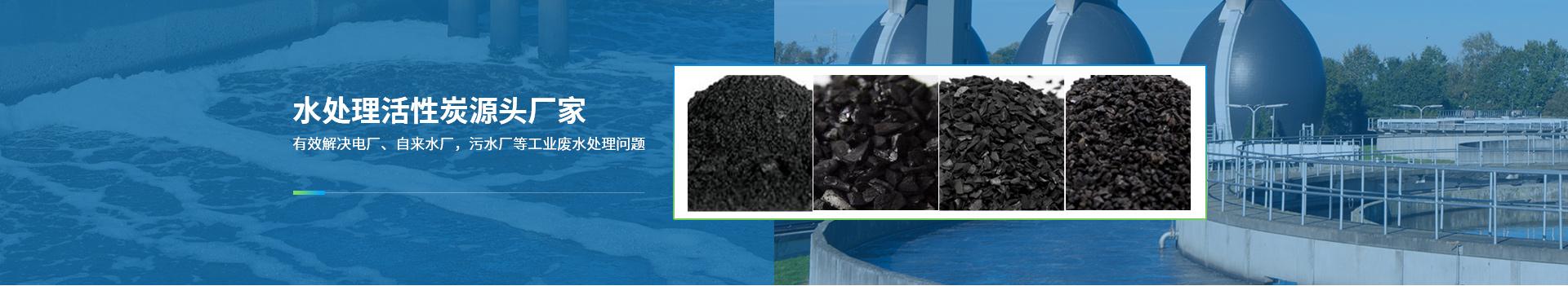 水处理活性炭源头厂家