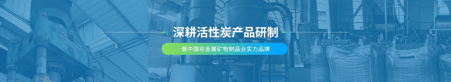 銮桦净化,深耕活性炭产品研制