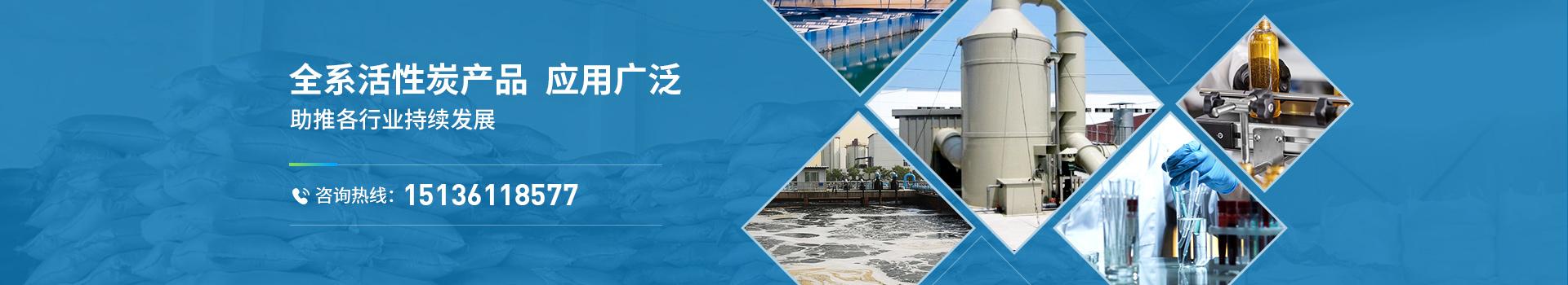 全系活性炭产品,应用广泛
